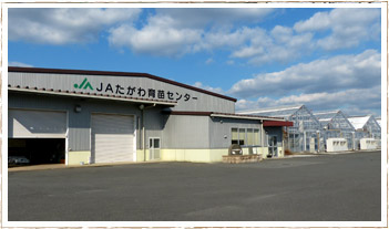 JAたがわの育苗センター